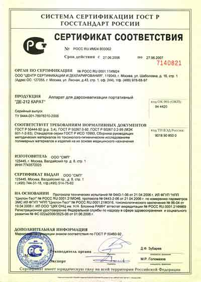 сертификат соответствия Дарсонваль ДЕ-212КАРАТ