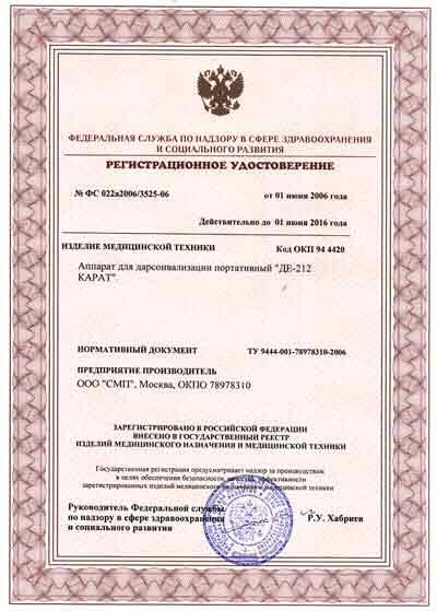 регистрационное удостоверение аппарата Дарсонваль ДЕ-212 КАРАТ